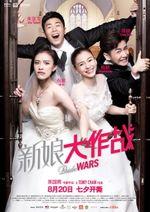 Affiche Bride Wars