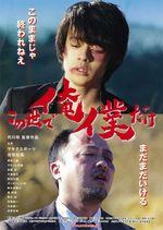 Affiche Kono yo de ore/boku dake