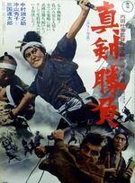 Affiche Musashi contre Baiken