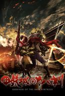 Affiche Kabaneri of the Iron Fortress