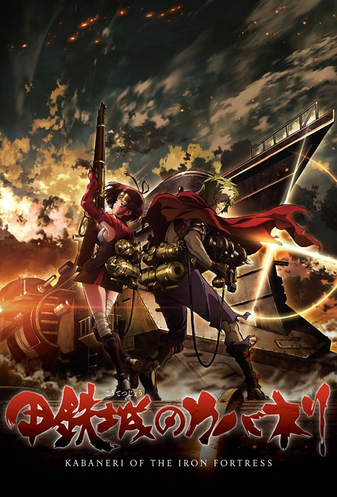 Anime Iron Fortress