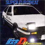 Pochette SUPER EUROBEAT presents INITIAL D 〜D SELECTION〜 (OST)