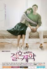 Affiche Marriage Contract