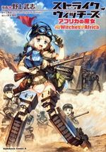 Couverture Strike Witches: The Witches of Africa