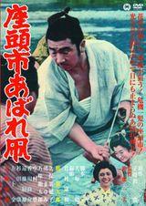 Affiche La Légende de Zatoichi : La Lame