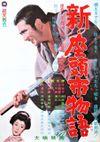 Affiche La Légende de Zatoichi : Un nouveau voyage