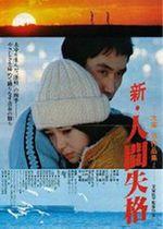 Affiche Shin ningen shikkaku