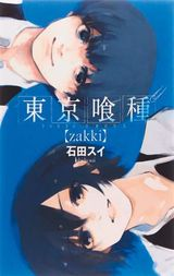Couverture Tokyo Ghoul Zakki