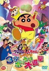 Affiche Crayon Shin-chan Movie 13: Densetsu wo Yobu Buriburi 3 Pun Dai Shingeki