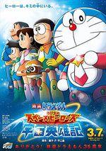 Affiche Doraemon: Nobita's Space Heroes