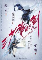 Affiche Sword Master 3D