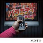 Pochette 娯楽(バラエティ)増刊号 (EP)