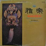 Pochette Gagaku - Ancient Japanese Court Music