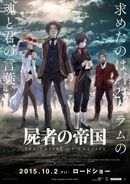 Affiche The Empire of Corpses
