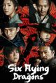 Affiche Six Flying Dragons