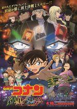 Affiche Détective Conan : Très Sombre Cauchemar