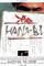 Affiche Hana-bi