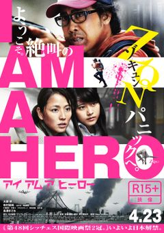 Affiche I Am a Hero