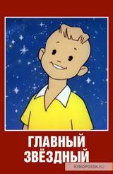 Affiche L'étoile principale