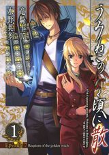 Couverture Umineko When They Cry - Episode 7 : Requiem of the Golden Witch