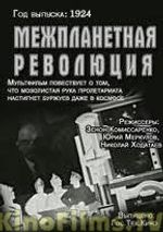 Affiche Révolution interplanétaire