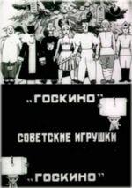Affiche Jouets soviétiques