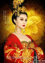 Affiche The Empress of China