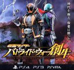 Jaquette Kamen Rider: Battride War Genesis