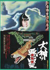 Affiche Curse of the Dog God