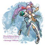 Pochette Mushihimesama Cave Festival ver1.5 -Arrange Album- (OST)