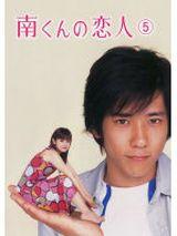 Affiche Minami-kun no Koibito