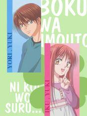 Affiche Boku wa Imouto ni Koi wo Suru
