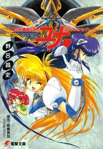 Affiche Galaxy Fraulein Yuna