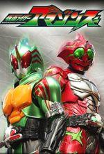 Affiche Kamen Rider Amazons