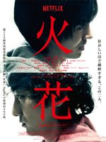 Affiche Hibana : Spark