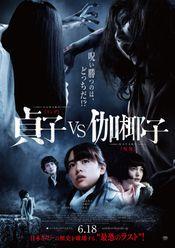 Affiche Sadako vs. Kayako