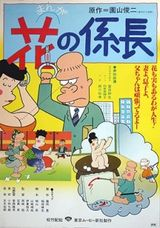 Affiche Manga Hana no Kakarichou