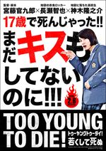 Affiche Too Young to Die !