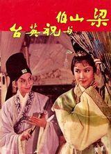 Affiche Liang San Poh and Chu Ing Tai