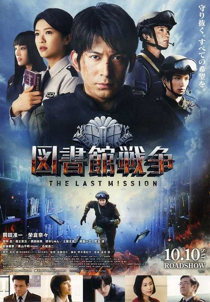 Book'in n°8 - Library Wars de Hiro Arikawa Library_Wars_The_Last_Mission