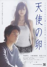 Affiche Tenshi no Tamago