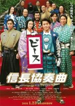 Affiche Nobunaga Concerto : The Movie