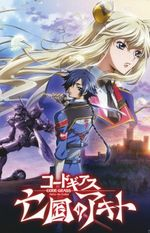 Affiche Code Geass - Akito the Exiled