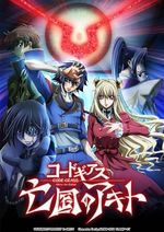 Affiche Code Geass - Akito the Exiled - OAV 3