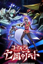 Affiche Code Geass - Akito the Exiled - OAV 4