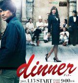 Affiche Dinner