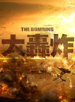 Affiche The Bombing