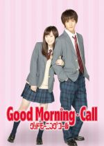 Affiche Good Morning Call