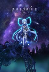 Affiche Planetarian: The Dream of the Small Star