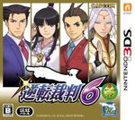 Jaquette Phoenix Wright : Ace Attorney - Spirit of Justice